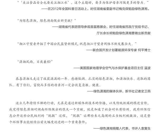 http://test.greenhunan.org.cn/uploadfile/2016/10/12/201610121011327508.png